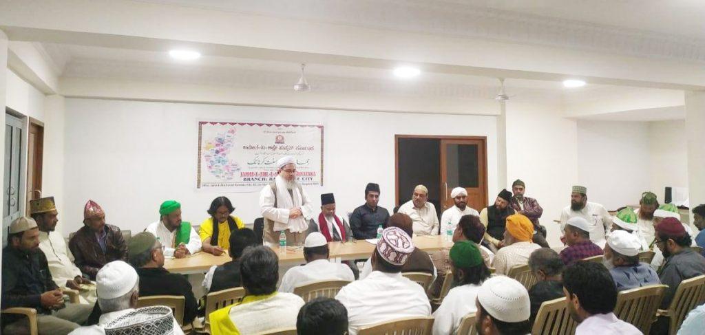 Jamate Ahle Sunnat Karnataka Shakh Bangalore Qayam