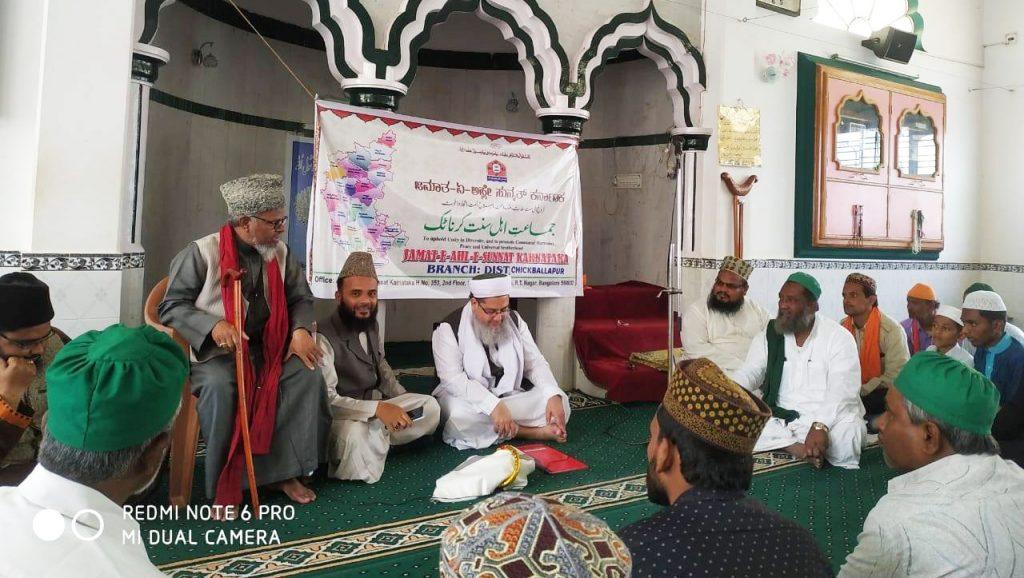Jamate Ahle Sunnat Karnataka Chikkaballapur