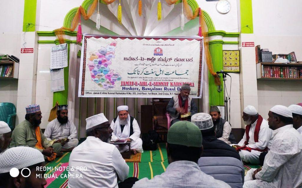 Jamate Ahle Sunnat Karnataka Hiskote 2